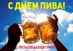 Международный день пива:9