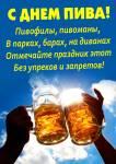 Международный день пива:1