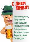 Международный день пива:2