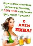 Международный день пива:5