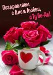 Ту бе-Ав (день любви):0