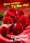 Ту бе-Ав (день любви):3