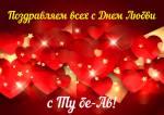 Ту бе-Ав (день любви):5