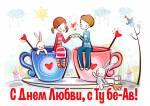 Ту бе-Ав (день любви):6