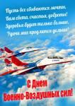 День Военно-воздушных сил:4