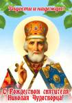 Рождество святителя Николая Чудотворца:1