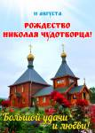 Рождество святителя Николая Чудотворца:2