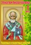 Рождество святителя Николая Чудотворца:3