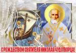 Рождество святителя Николая Чудотворца:4