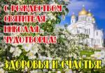 Рождество святителя Николая Чудотворца:5
