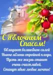 Преображение Господне Яблочный Спас:0