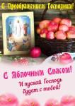 Преображение Господне Яблочный Спас:2