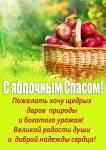 Преображение Господне Яблочный Спас:4