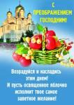 Преображение Господне Яблочный Спас:6