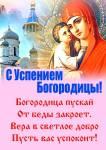 Успение Пресвятой Богородицы:5