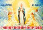 Успение Пресвятой Богородицы:4