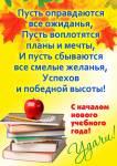День знаний:4