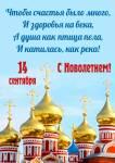 Новолетие, Славянский Новый год:2