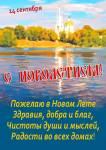 Новолетие, Славянский Новый год:3