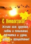 Новолетие, Славянский Новый год:4