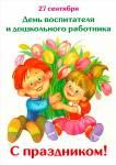 День воспитателя и дошкольного работника:2