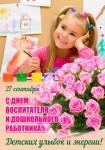 День воспитателя и дошкольного работника:3
