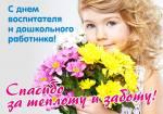 День воспитателя и дошкольного работника:5
