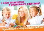 День воспитателя и дошкольного работника:6