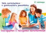 День воспитателя и дошкольного работника:7