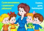День воспитателя и дошкольного работника:8