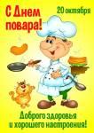 Международный день повара:0