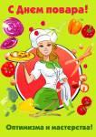 Международный день повара:2