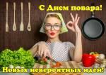 Международный день повара:4