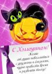 Хеллоуин:6