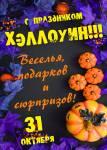 Хеллоуин:26