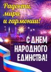 День народного единства:18