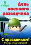 День военного разведчика:1