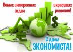 День экономиста (официальный):7