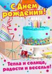 С Днем рождения - женские:29
