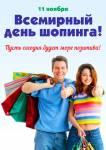 Всемирный день шопинга:3