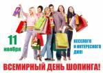Всемирный день шопинга:4