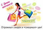 Всемирный день шопинга:5