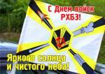 День войск РХБЗ