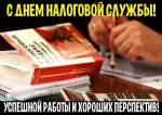 День налоговой службы:5