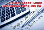 День налоговой службы:8