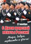День морской пехоты России:0