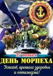 День морской пехоты России:1