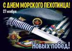 День морской пехоты России