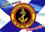 День морской пехоты России:3
