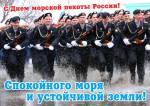 День морской пехоты России:4